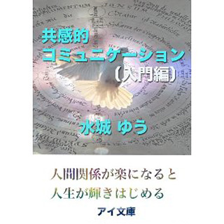 共感的コミュニケーション〔入門編〕