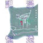 shintoh1