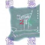 shintoh2
