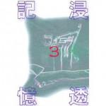 shintoh3