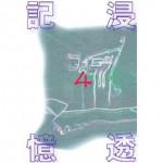 shintoh4