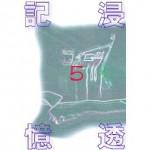 shintoh5