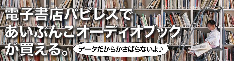 電子書店パピレス