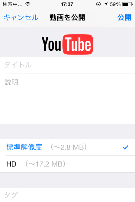 iPhoneからYouTubeにデータを公開