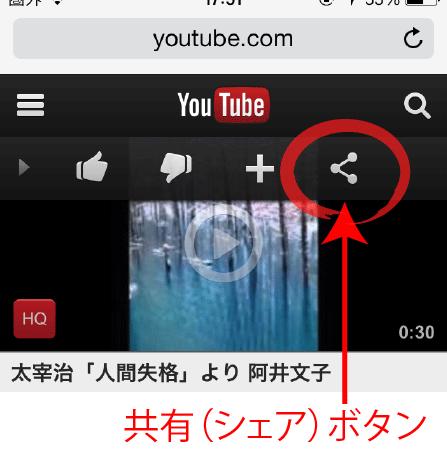 iPhoneでYouTubeの共有ボタンをクリック